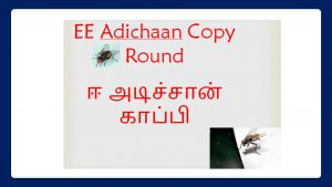 EE Adichaan Copy_Corporate Virtual Fun Activities Plan by Chennai Event Professionals and Entertainers